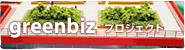 Greenbiz Project